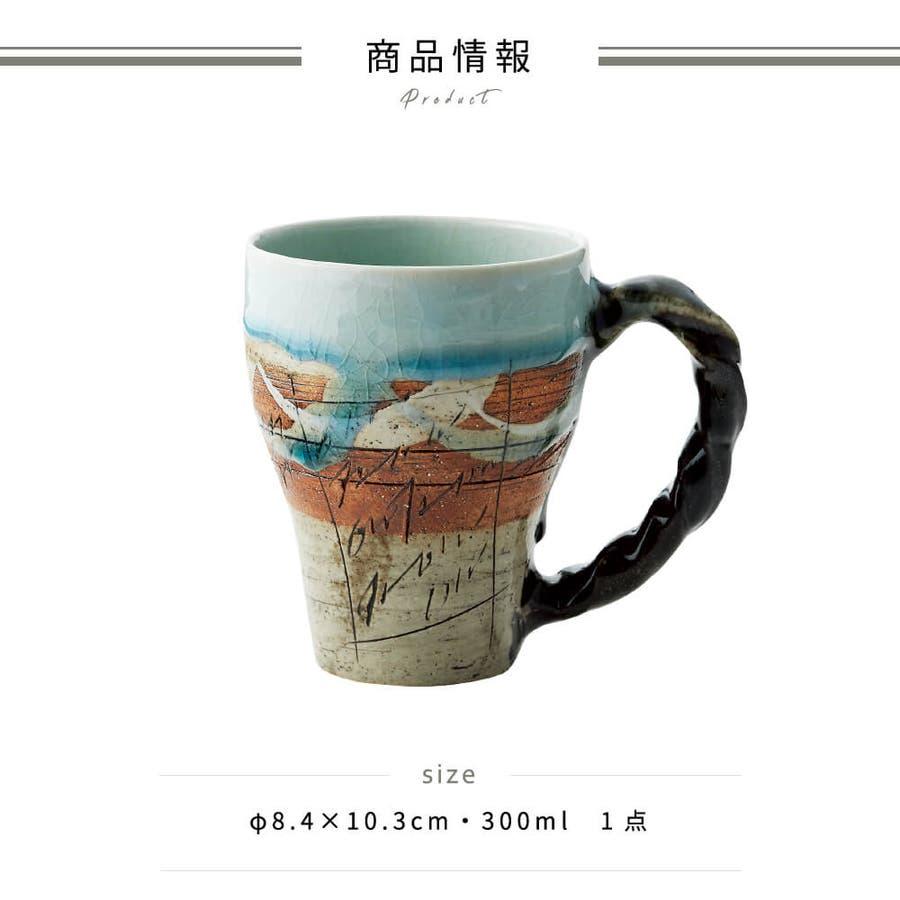 食器 マグカップ ブルー 鶴琳窯 木箱入 陶器 プレゼント ギフト 包装 2