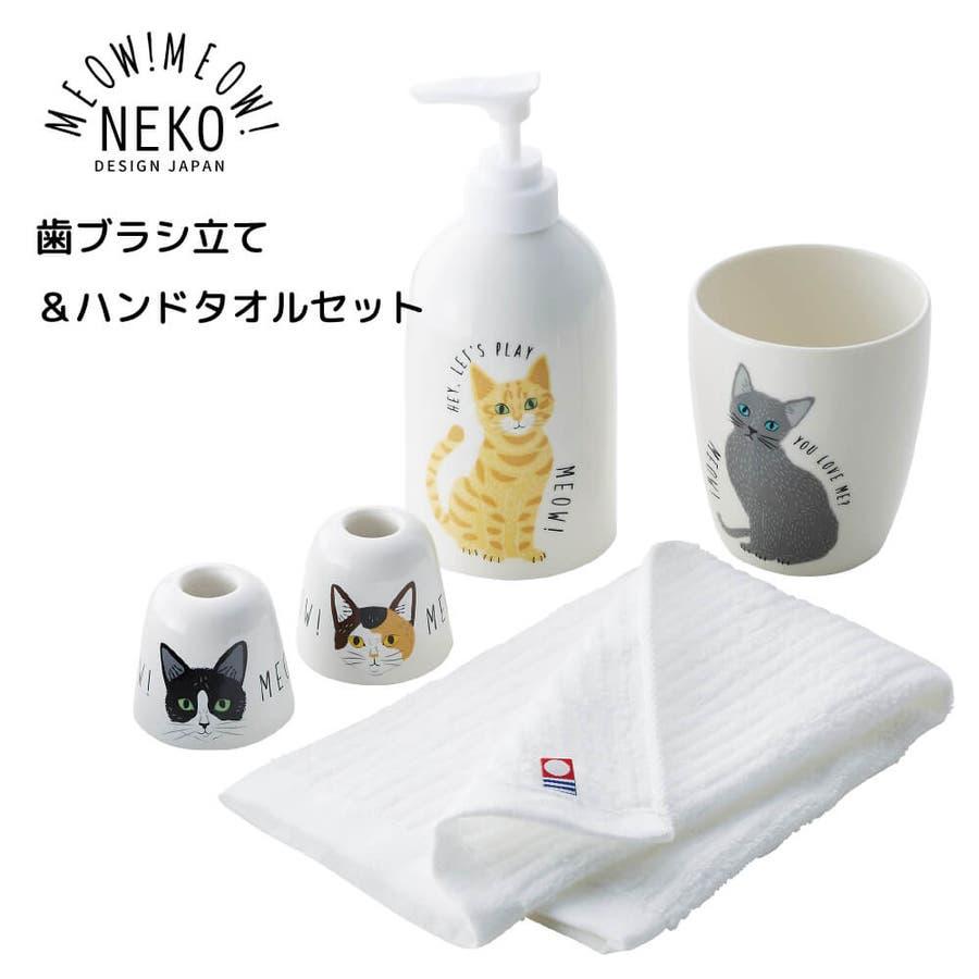 猫 グッズ ソープボトル 歯ブラシ立て カップ ハンドタオル セット ミャオ!ミャオ! ネコ プレゼント ギフト 包装 1