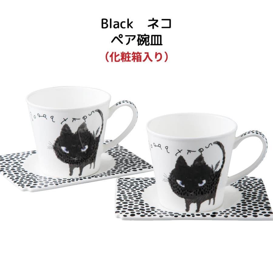 食器セット ペア 黒猫 カップ&ソーサー 結婚祝い Black ネコ プレゼント ギフト 包装 1
