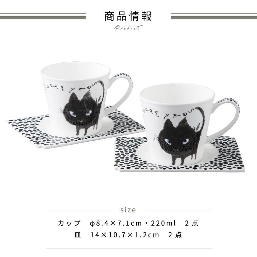 食器セット ペア 黒猫 カップ&ソーサー 結婚祝い Black ネコ プレゼント ギフト 包装 3
