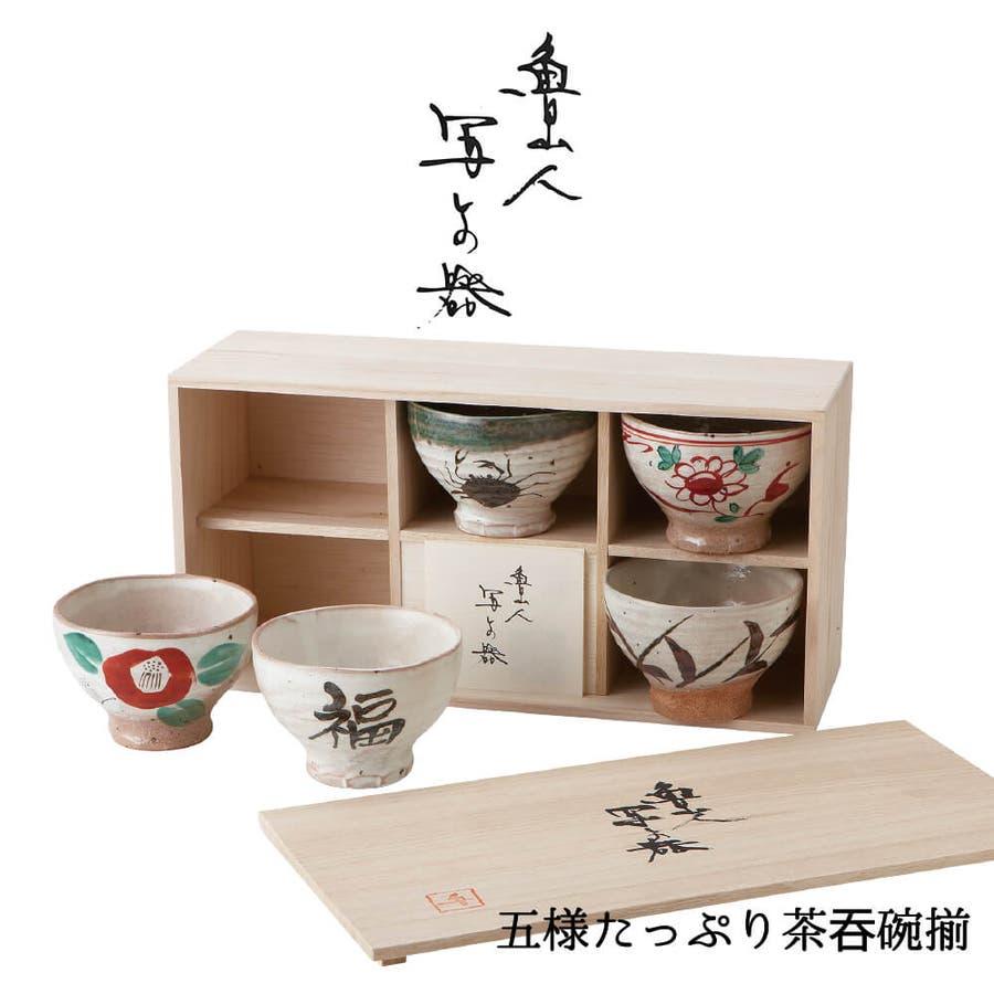 食器セット 和食器 湯呑 5点セット 木箱入り 結婚祝い 魯山人写しの器 プレゼント ギフト 包装 1