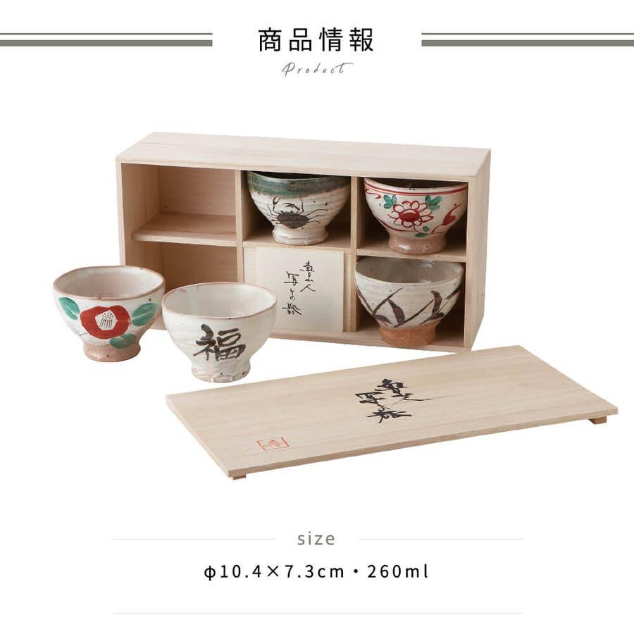 食器セット 和食器 湯呑 5点セット 木箱入り 結婚祝い 魯山人写しの器 プレゼント ギフト 包装 3
