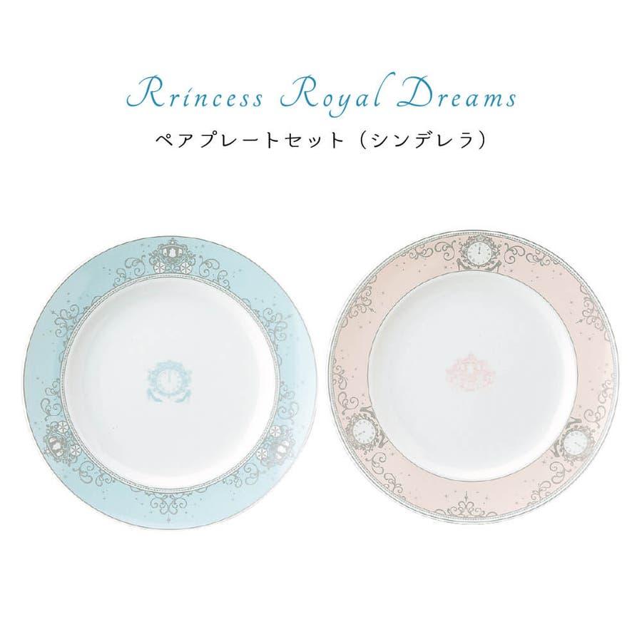 プリンセス・ロイヤル ドリーム ペアプレートセット(シンデレラ) プレゼント ギフト 包装 1