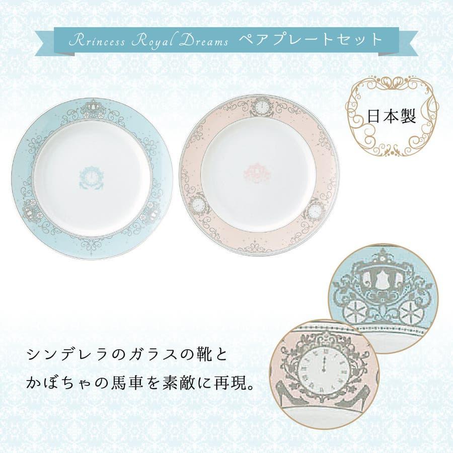プリンセス・ロイヤル ドリーム ペアプレートセット(シンデレラ) プレゼント ギフト 包装 3