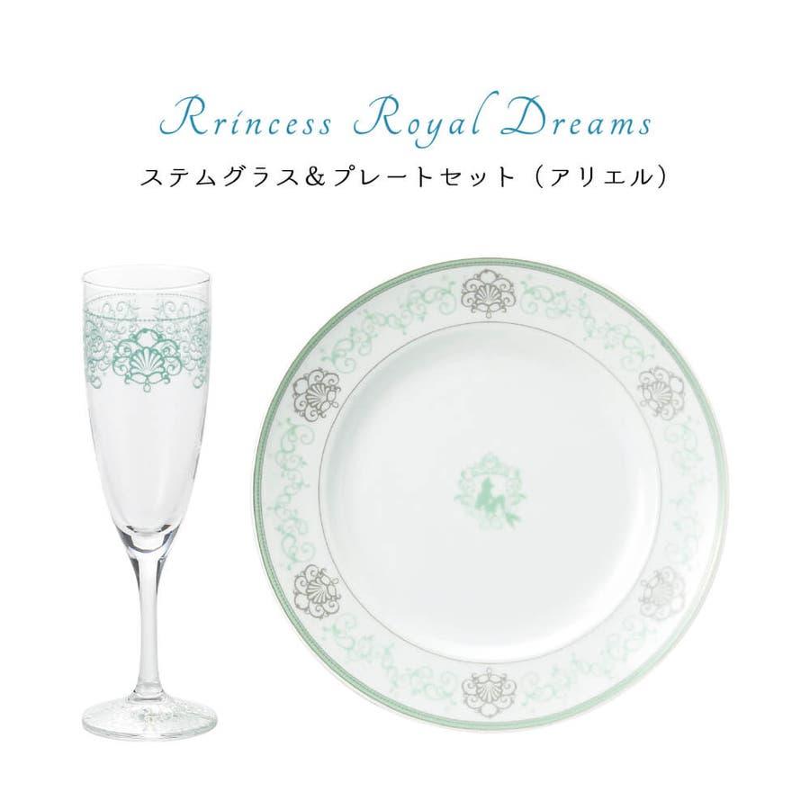 プリンセス・ロイヤル ドリーム ステムグラス&プレートセット(アリエル) プレゼント ギフト 包装 1