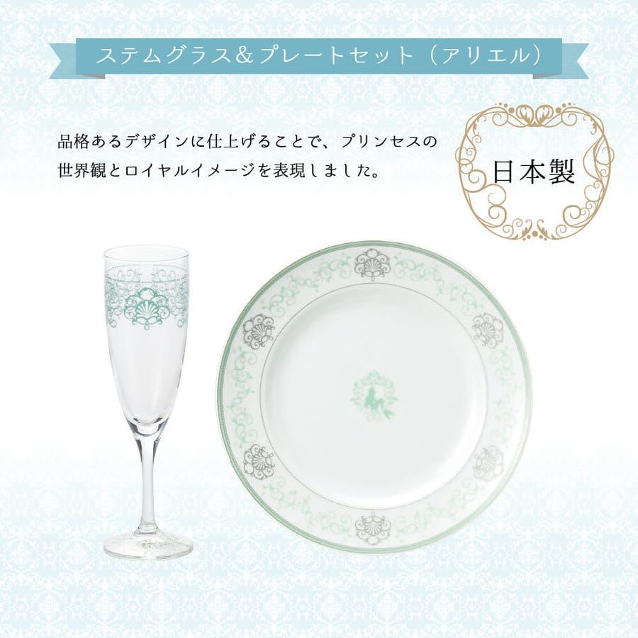 プリンセス・ロイヤル ドリーム ステムグラス&プレートセット(アリエル) プレゼント ギフト 包装 3