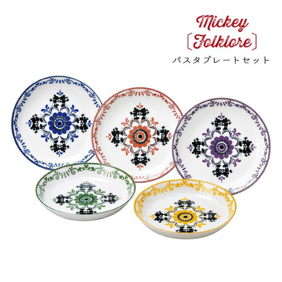 ディズニー 食器セット ミッキー フォークロア パスタプレートセット レンジOK 日本製 食器 プレゼント ギフト 包装 1