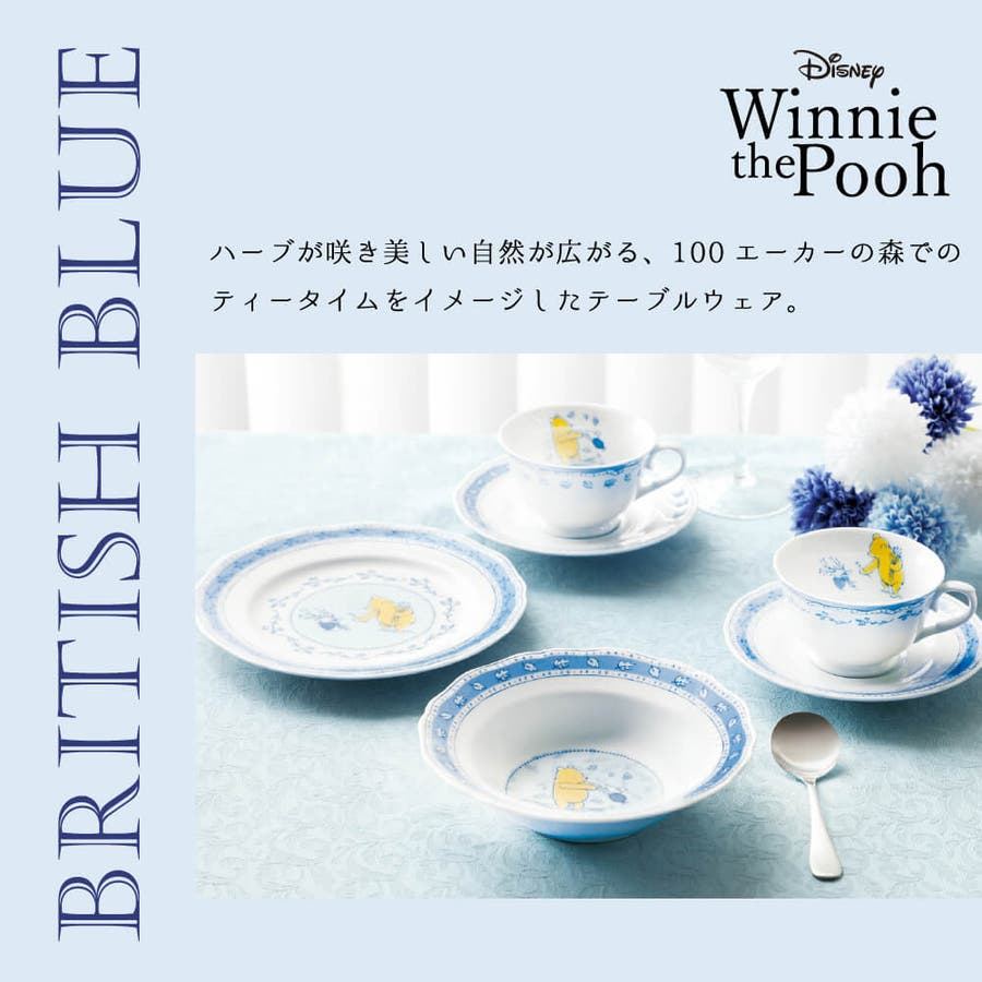 ディズニー食器セット プーさん ブリティッシュ・ブルー ペアプレート ペア セット 食器 結婚祝い プレゼント ギフト 包装 2