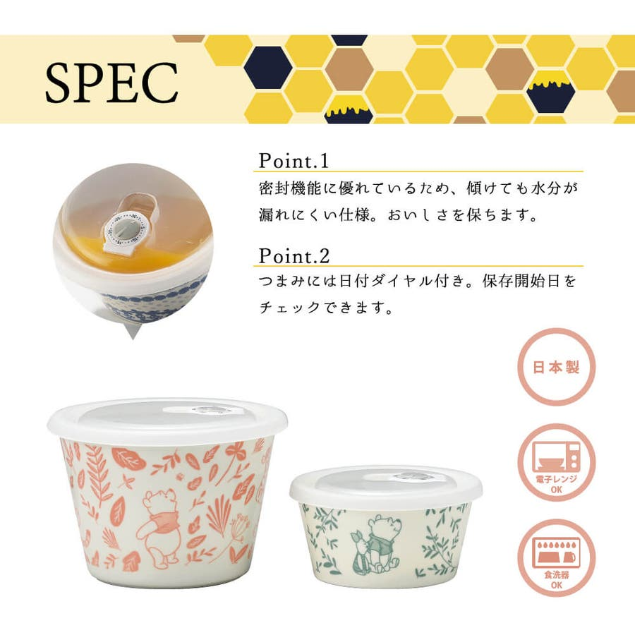 ディズニー レンジパックセット プーさん リーフガーデン レンジパック 2点セット レンジOK 保存容器 日本製 食器プレゼントギフト 包装 3
