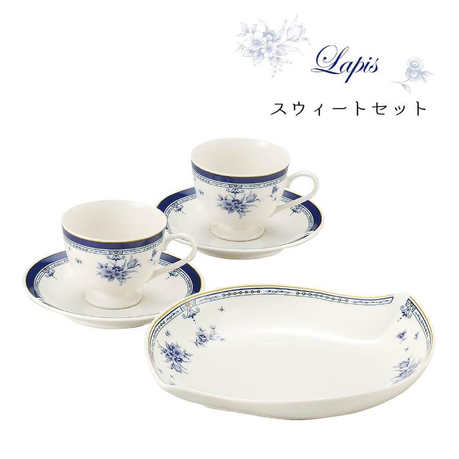 食器セット ペア カップ&ソーサー 結婚祝い ラピス プレゼント ギフト 包装 1