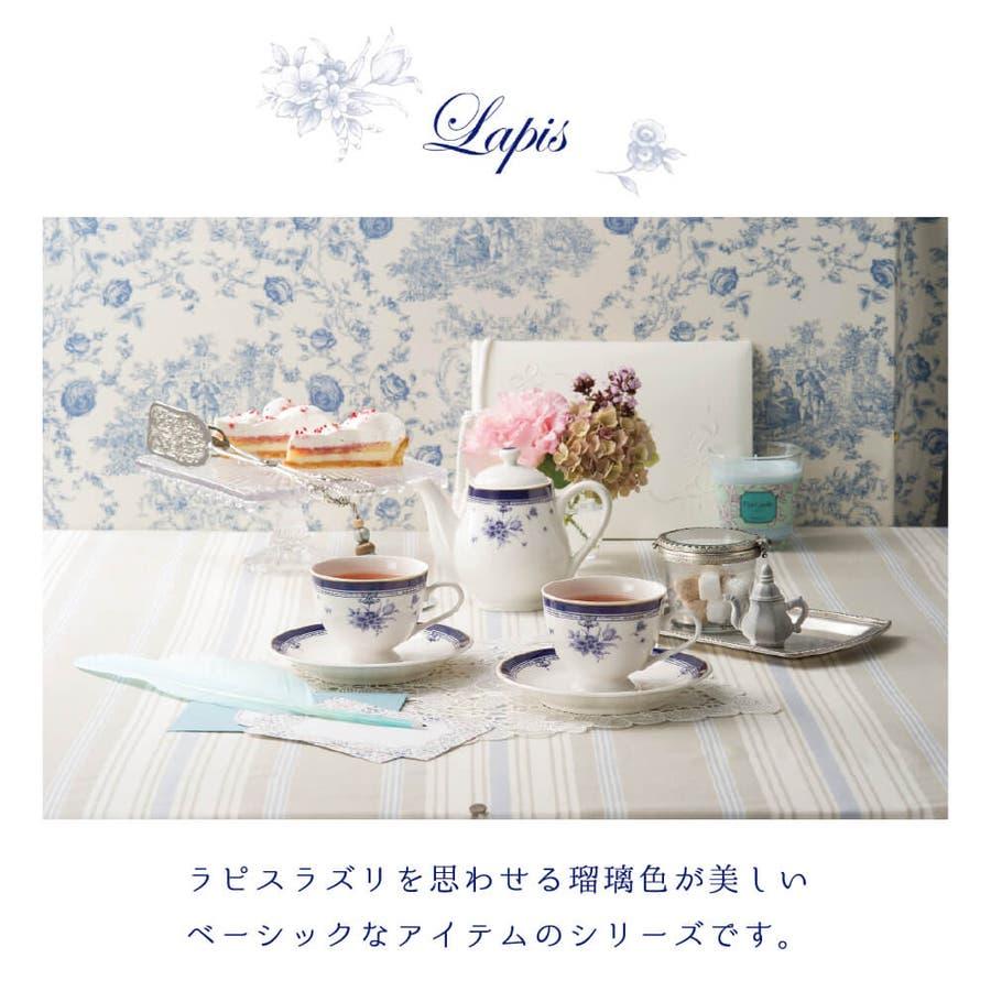 食器セット ペア カップ&ソーサー 結婚祝い ラピス プレゼント ギフト 包装 2