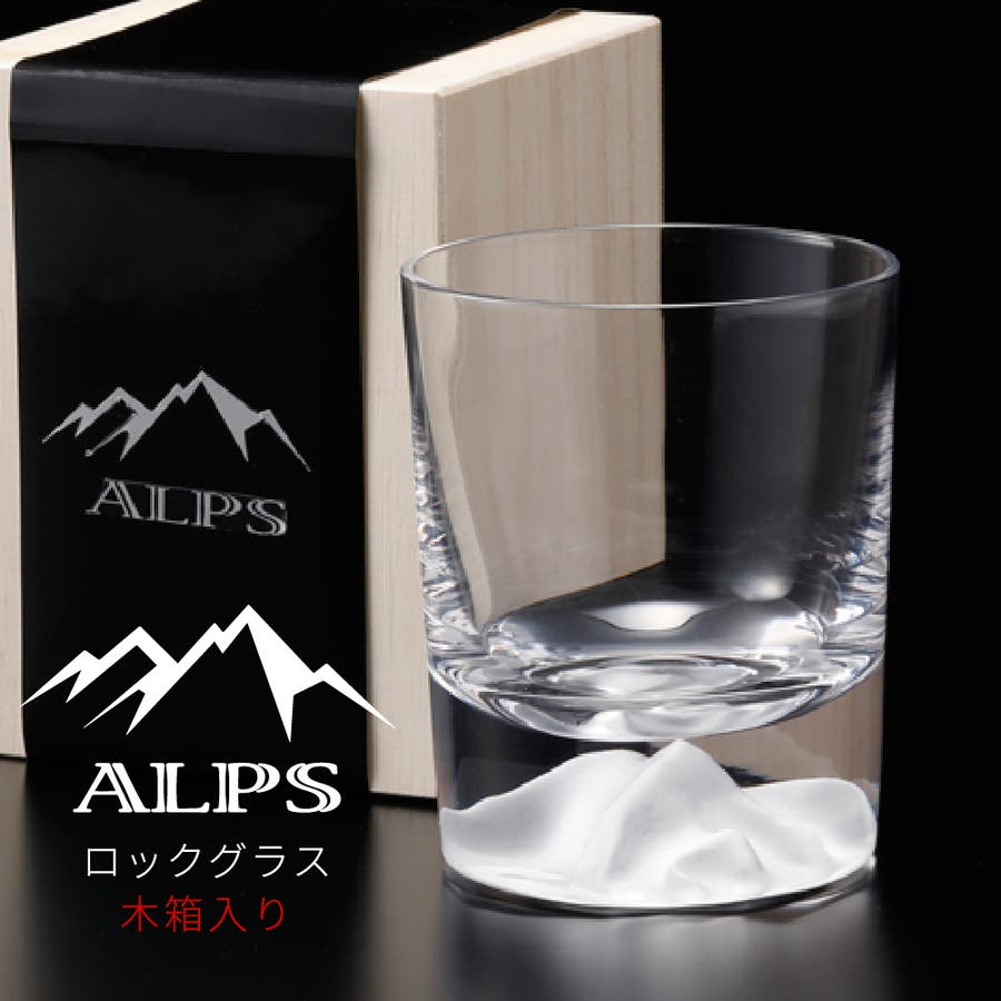 ALPS ROCKグラス ガラス ロックグラス プレゼント ギフト 包装 1