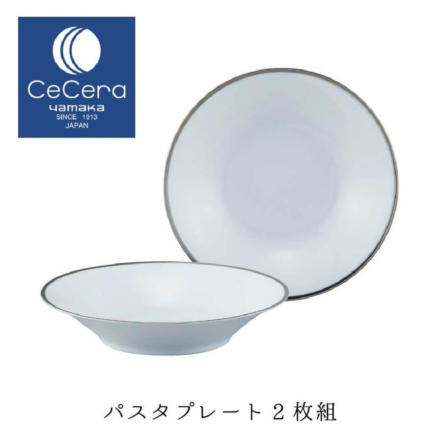 食器セット ペア パスタ皿 カレー皿 結婚祝いセセラ プレゼント ギフト 包装 1