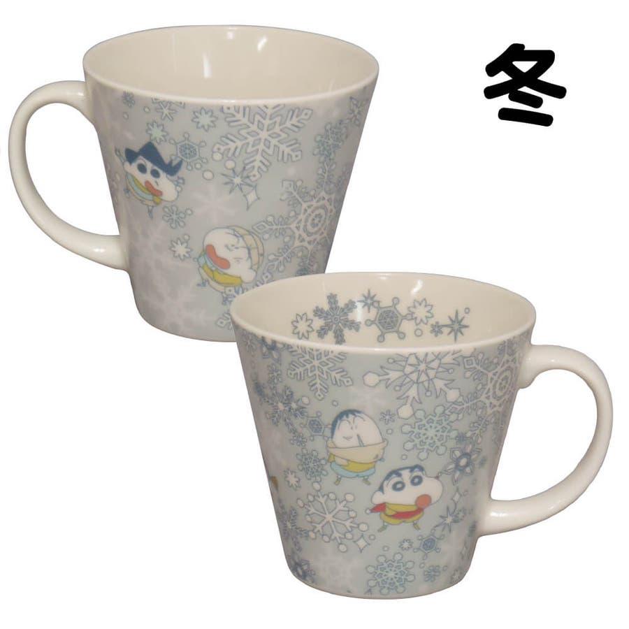 クレヨンしんちゃんのかわいい食器クレヨンしんちゃん マグカップ 結婚祝い 誕生日 プレゼント ギフト 包装 5