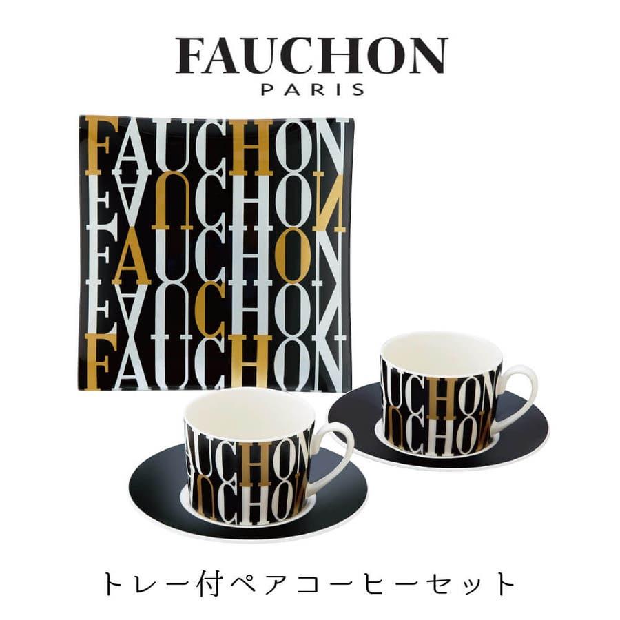 食器セット フォション トレー付ペアコーヒーセット プレゼント ギフト 包装 1