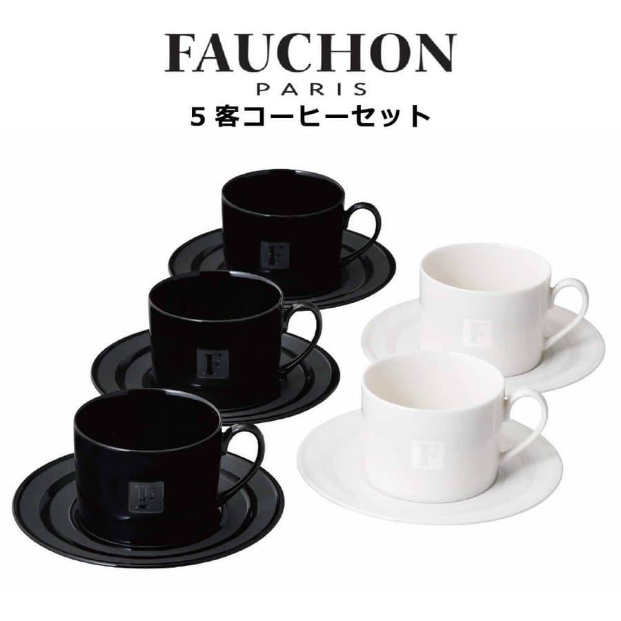 食器セット フォション 5客コーヒーセット プレゼント ギフト 包装 1