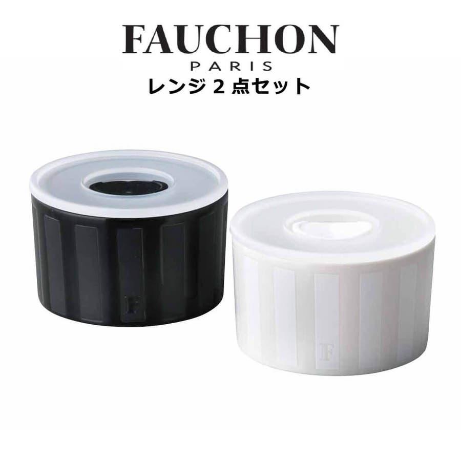 レンジ対応保存容器 フォション レンジ2点セット プレゼント ギフト 包装 1