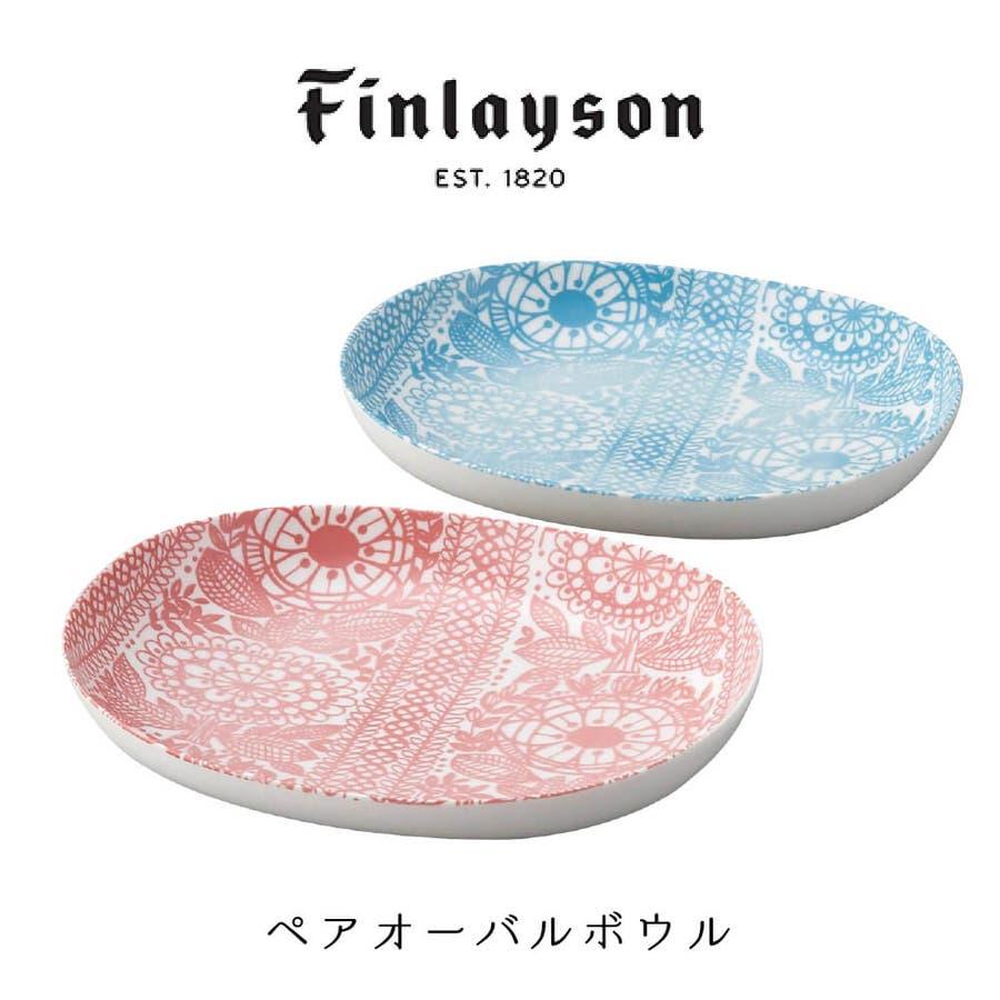 フィンレイソン 食器セット ペアオーバルボウル プレゼント ギフト 包装 1