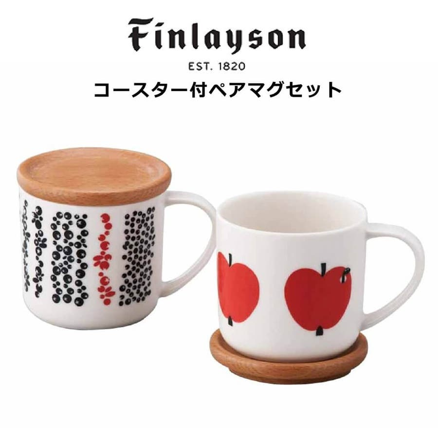 フィンレイソン 食器セット ハウスカ コースター付ペアマグセット プレゼント ギフト 包装 1