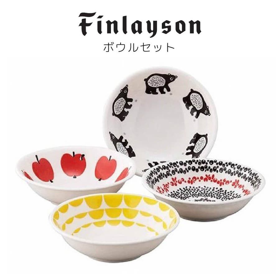 フィンレイソン 食器セット ハウスカ ボウルセット プレゼント ギフト 包装 1
