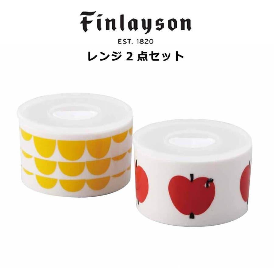 フィンレイソン レンジ対応保存容器 ハウスカ レンジ2点セット プレゼント ギフト 包装 1
