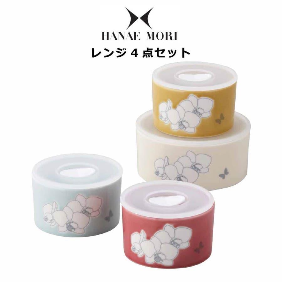 レンジ対応保存容器 ハナエ・モリ レンジ4点セット プレゼント ギフト 包装 1