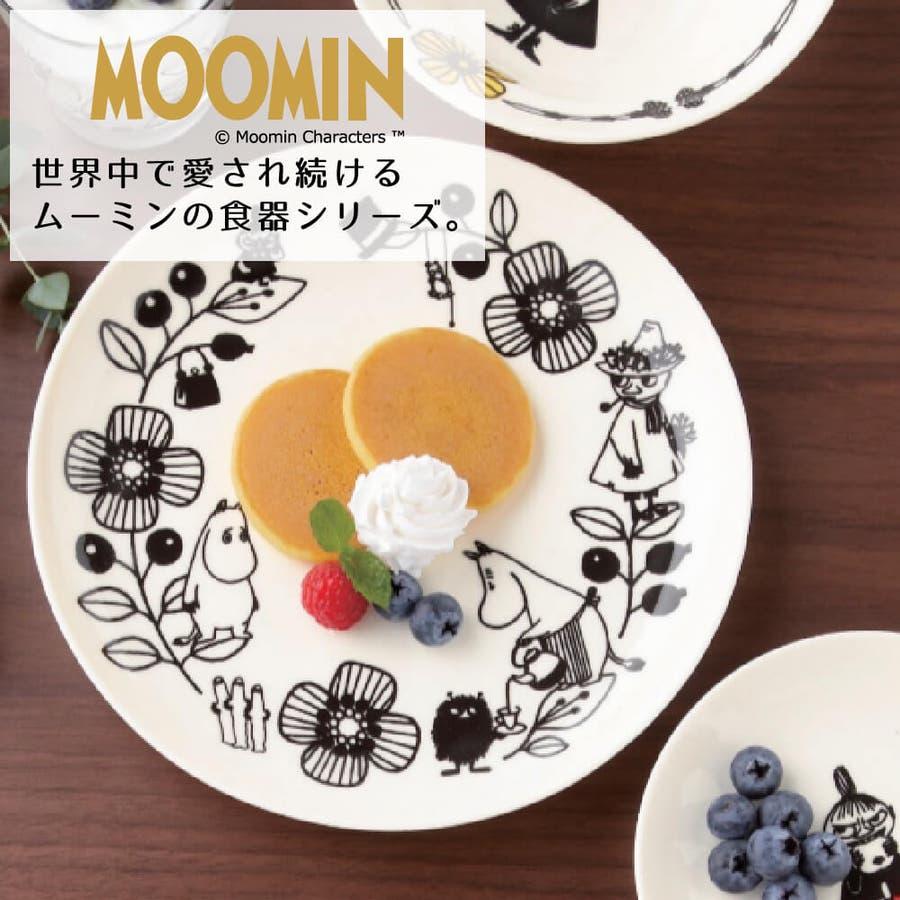 ムーミン 食器セット 北欧 ベリーセット プレゼント ギフト 包装 2