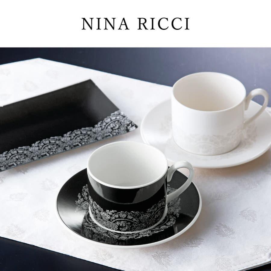 ニナリッチ 食器セット トレー付ペアコーヒーセット プレゼント ギフト 包装 2