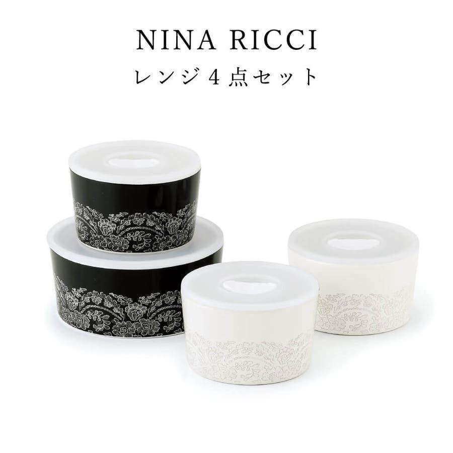 ニナリッチ レンジ対応保存容器 レンジ4点セット プレゼント ギフト 包装 1