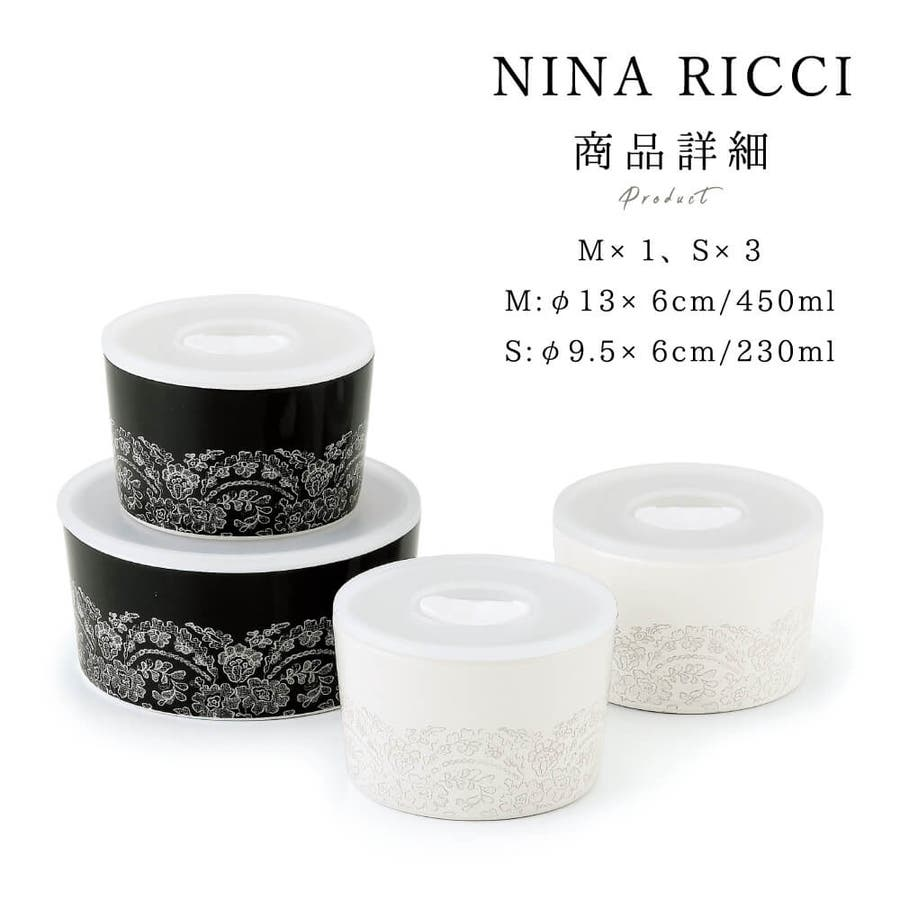ニナリッチ レンジ対応保存容器 レンジ4点セット プレゼント ギフト 包装 3