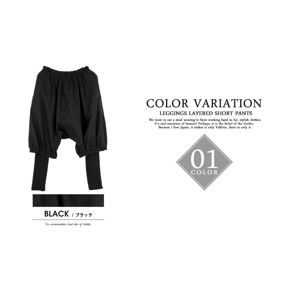 [Valletta]日本製 レギンスレイヤードショートパンツ[a-726012]パンツ レギンス スパッツ パンツ ショーツスリムスキニー ショートパンツ 国産 黒 ブラック ストリートモード メンズ カジュアル 3