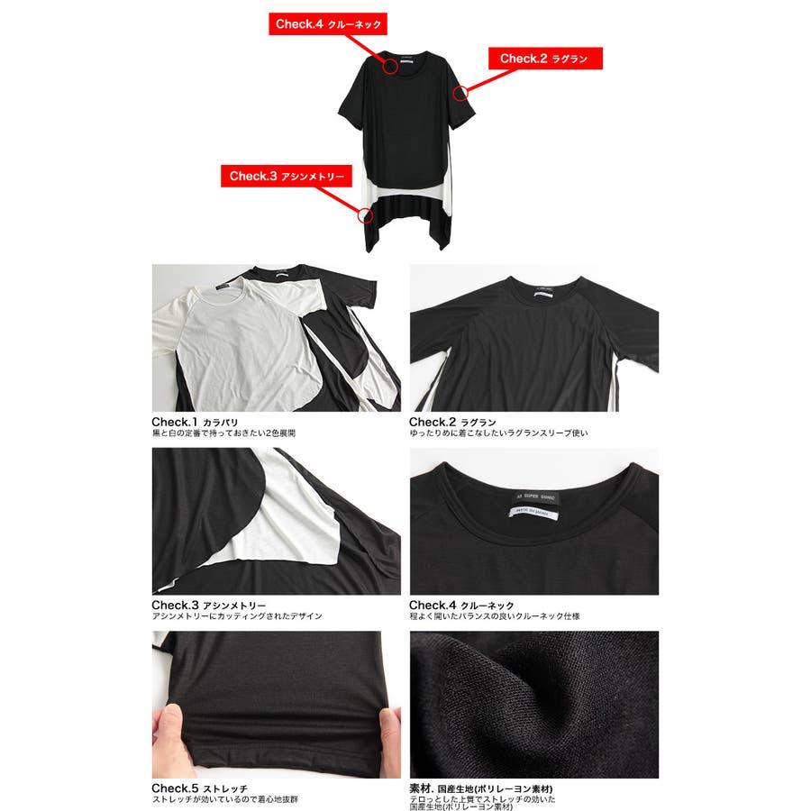 [Valletta]日本製 2color カッティングレイヤード切替ビッグカットソー[a-426013]日本製 国産ロング丈ロングビッグ Tシャツ ラグラン クルーネック 半袖 黒 ブラック 白 ホワイト 無地 ストリートモード メンズ カジュアル 6