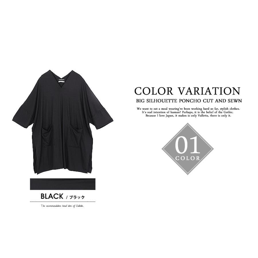 [Valletta]日本製 ビッグシルエットポンチョカットソー[a-426079]ポンチョ 国産 ロング丈 ビッグ ロンTワイドロングTシャツ Tシャツ クルーネック 長袖 黒 ブラック 無地 ストリートモード メンズ カジュアル モード 4