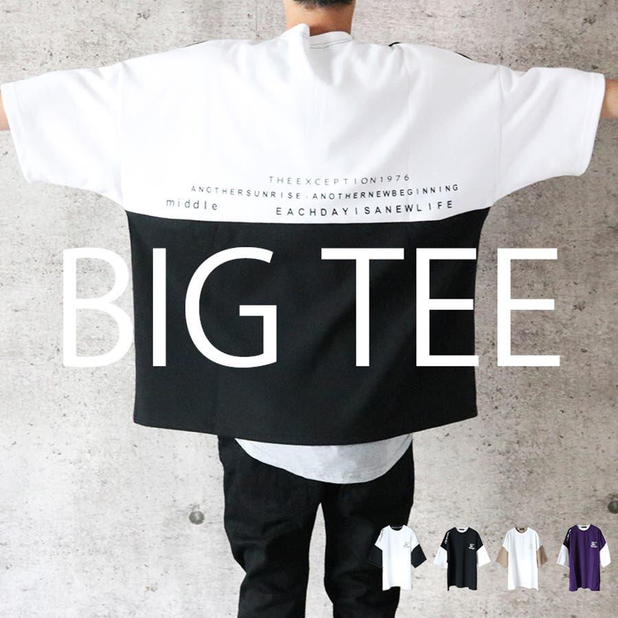ビッグTシャツ メンズ ワイドシルエット Tシャツ ビッグ ビッグT BIG Tシャツ プリントTシャツ ドロップショルダードルマンスリーブ ドルマン ヘビーウェイト オーバーサイズ ゆったり 大きめ ホワイト 白 ブラック 黒 ベージュ パープル 紫 韓国ストリート [026-002] 1