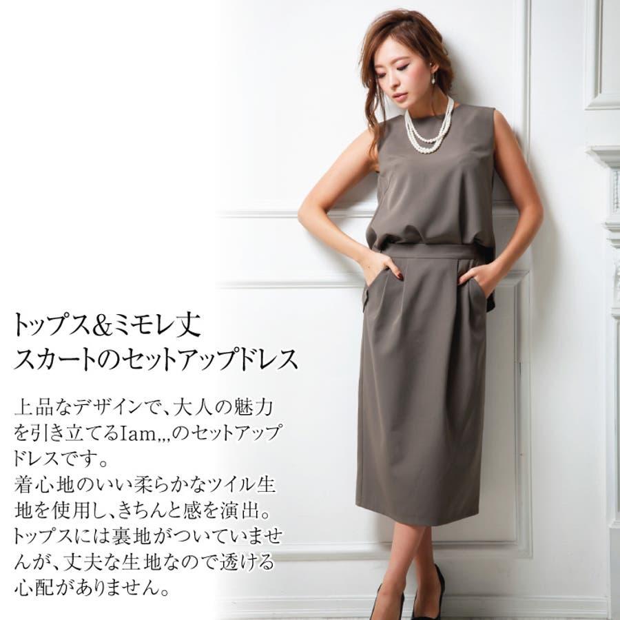 セットアップ 結婚式 ツーピース パーティードレス セットアップ スカート フィッシュテール デザイン ミモレ丈フォーマル 美ライン