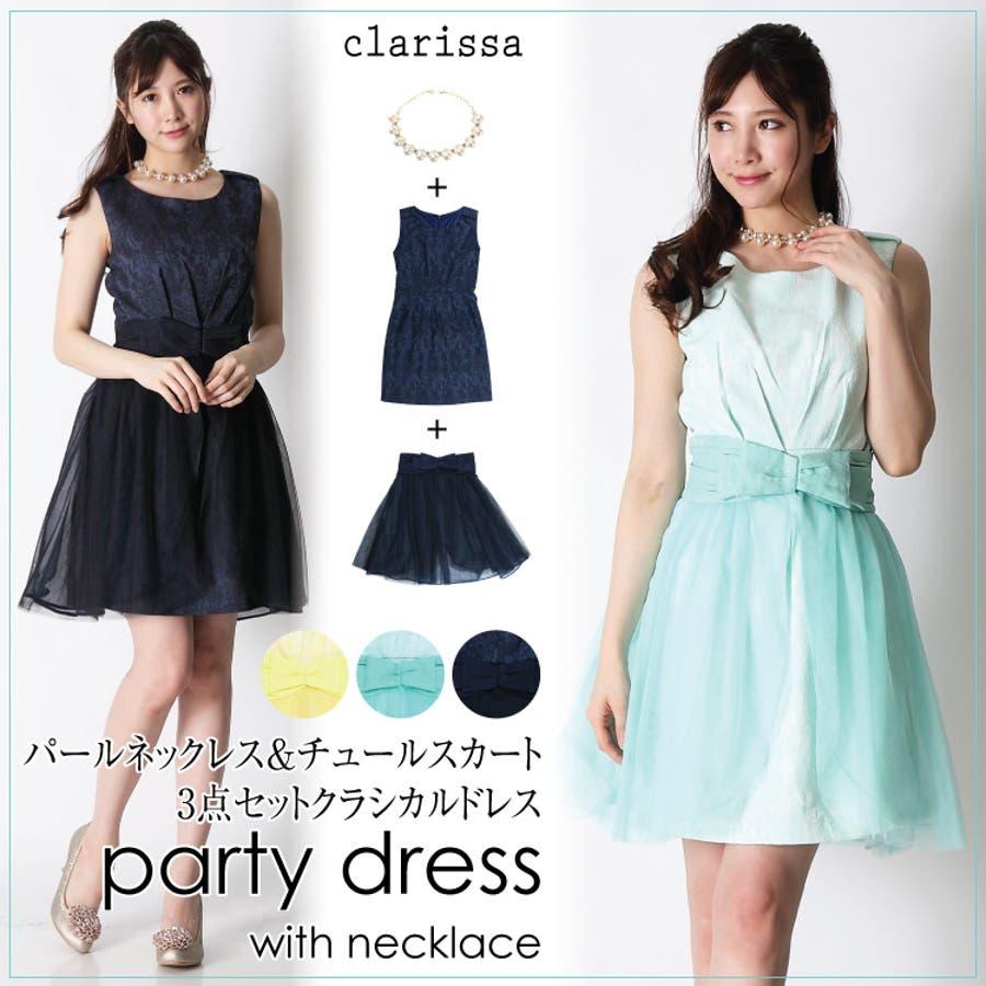 パーティードレス 結婚式 パール ネックレス付き チュール スカート シフォン クラシカル ドレス ノースリーブ ミモレ丈 華やか