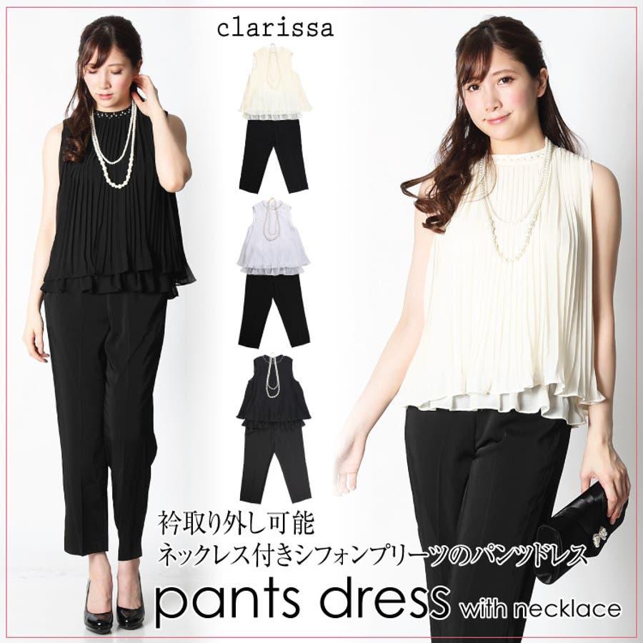 085cc42b9a101  clarissa 衿取り外し可能ネックレス付きシフォンプリーツのパンツドレス