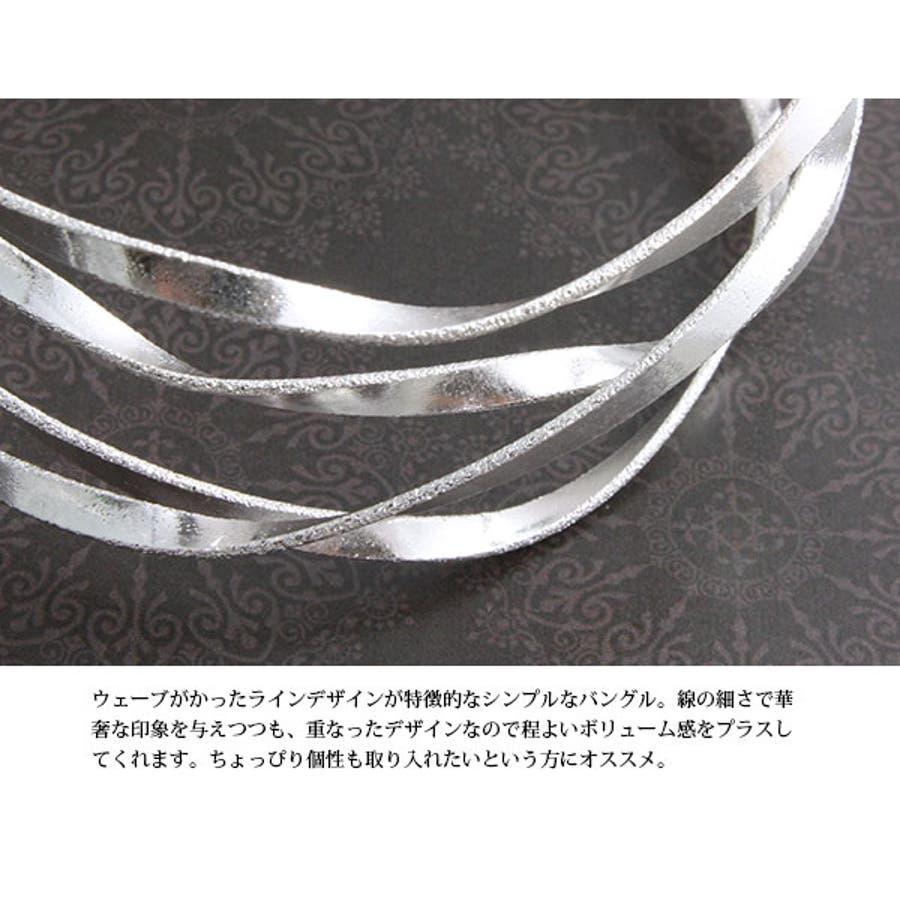4連風ウェーブバングル/シンプルB4041[アクセサリー/ドレス/エレガンス/結婚式/デート/二次会/パーティー/フォーマル/大人/上品] 5