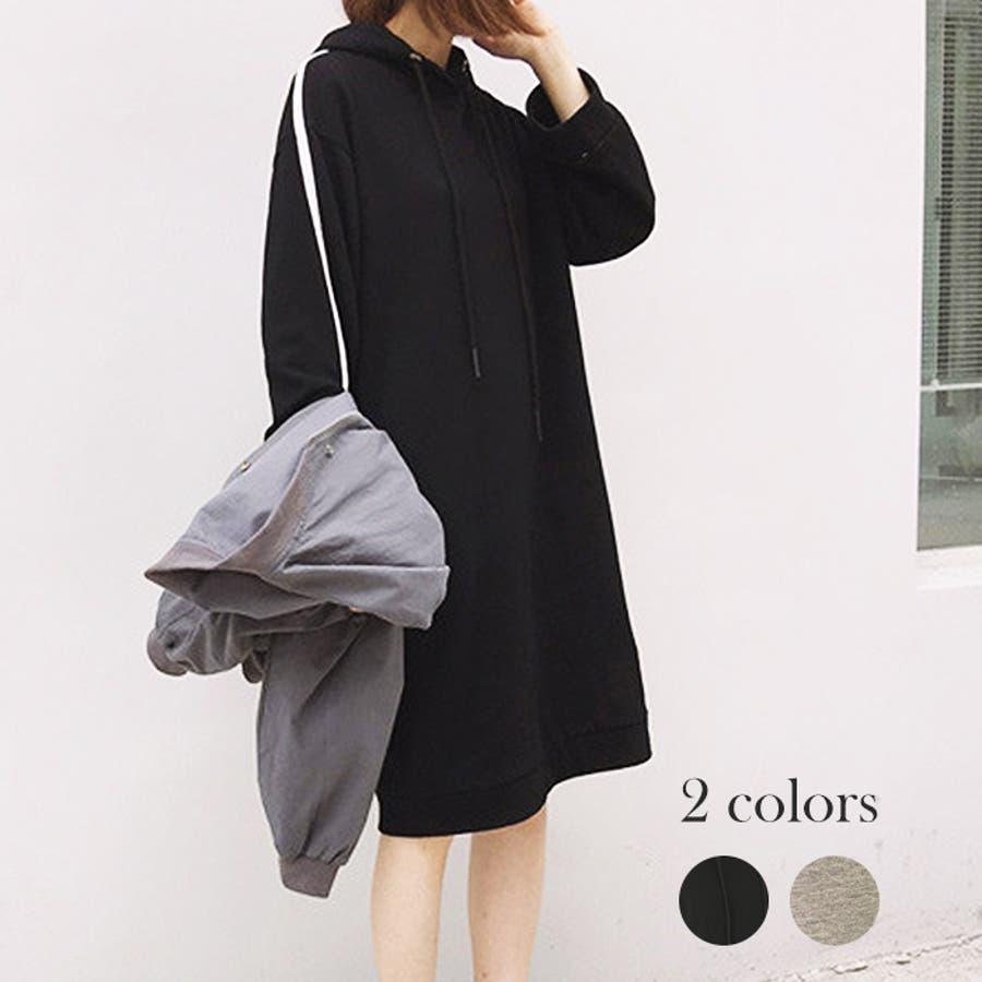 [2色]パーカーワンピ レディース 黒 白 長袖 ロングスウエット レディースファッション通販