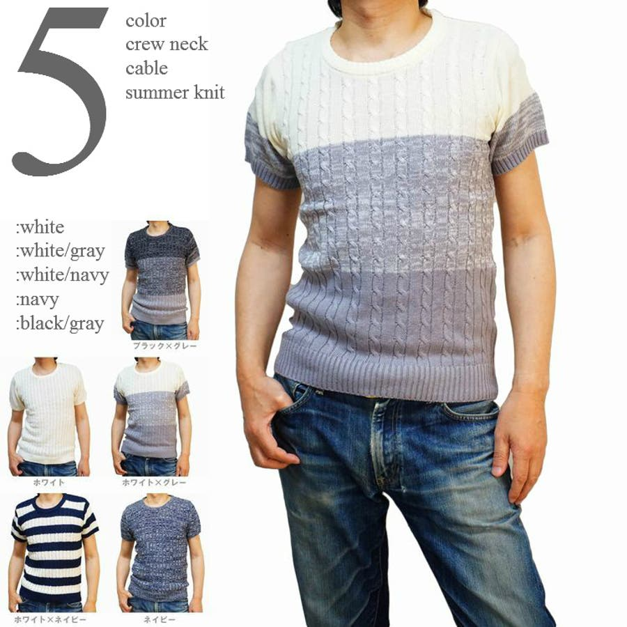 コーデの幅を広げる メンズファッション通販メンズ麻混半袖サマーセーターケーブル編み  men'sサマーニット、men'sクールビズ 大詰
