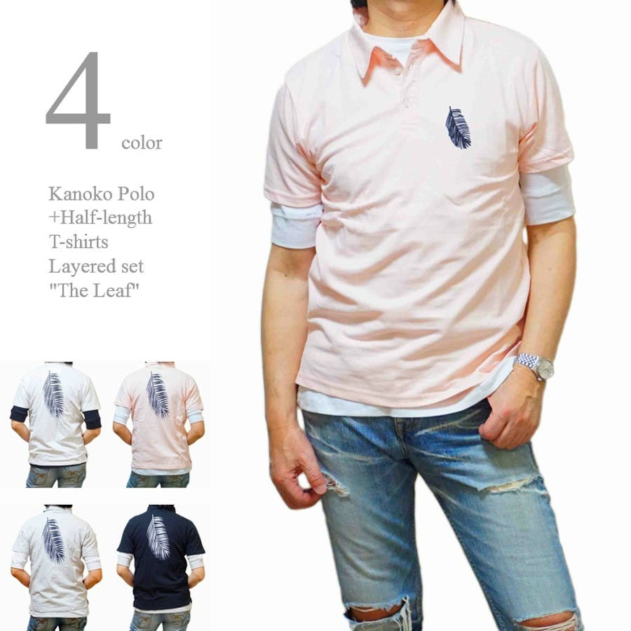 ポロシャツ メンズ 半袖 カノコポロ 5分袖Tシャツ レイヤード 重ね着 2枚セット 刺繍 リーフプリントタイプ バックプリントかすれプリント 1