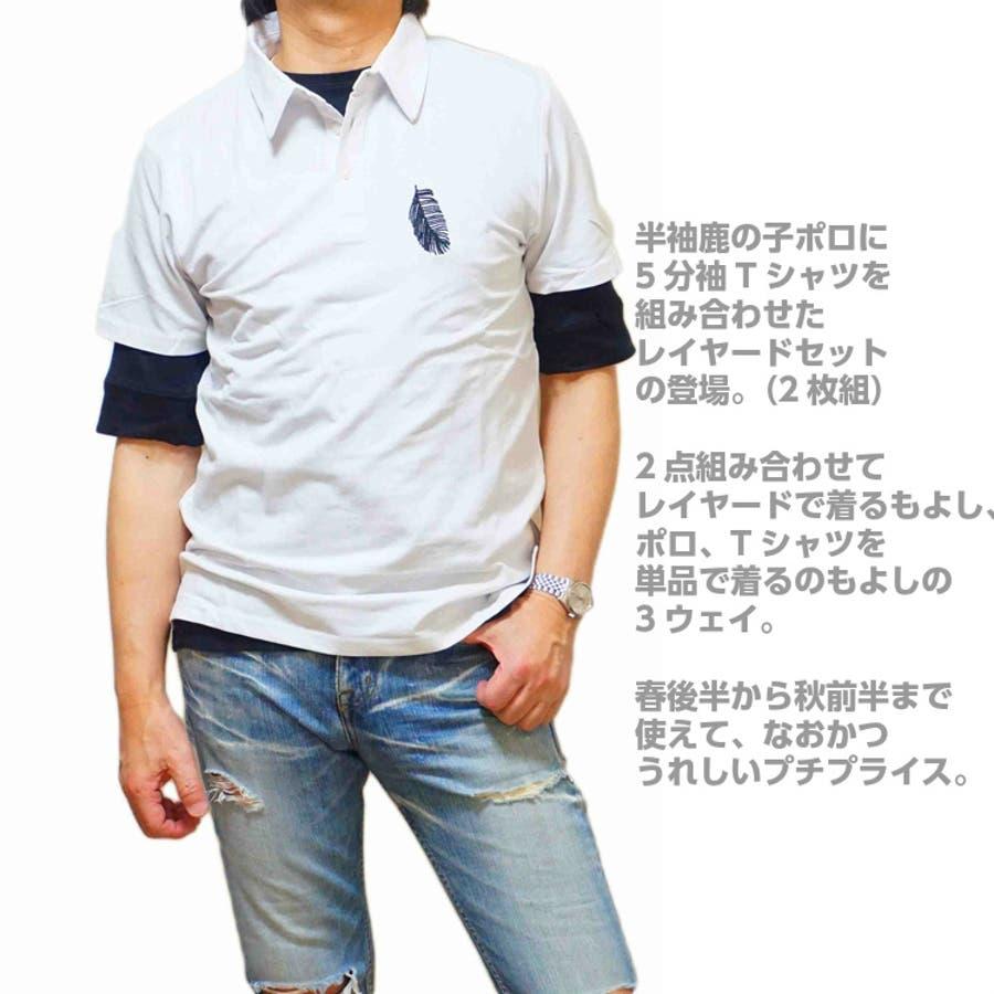ポロシャツ メンズ 半袖 カノコポロ 5分袖Tシャツ レイヤード 重ね着 2枚セット 刺繍 リーフプリントタイプ バックプリントかすれプリント 2