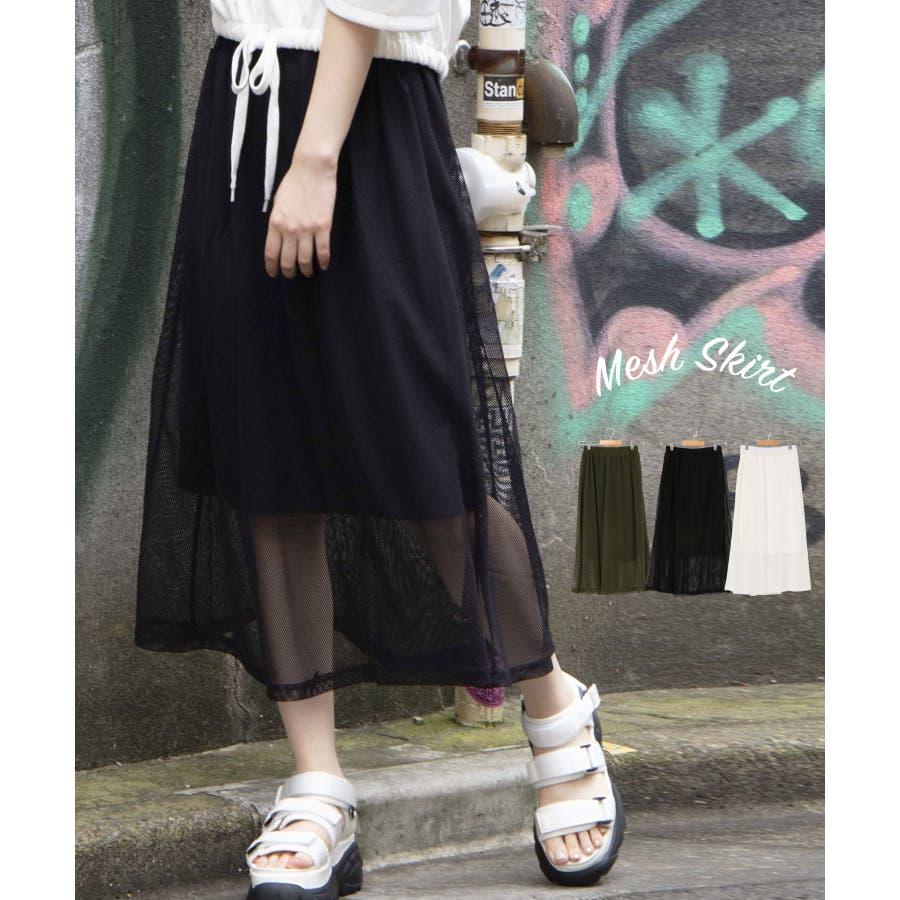 メッシュロングスカート WE20SM04-L2364 1