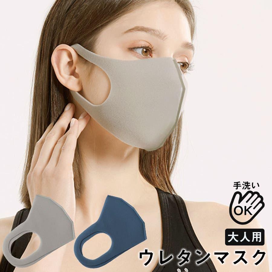 は ウレタン マスク と