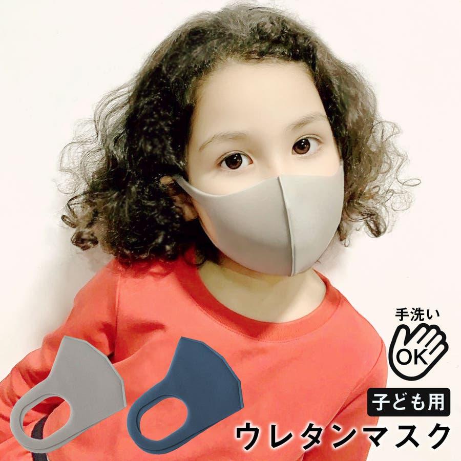マスク 子供 用 ウレタン