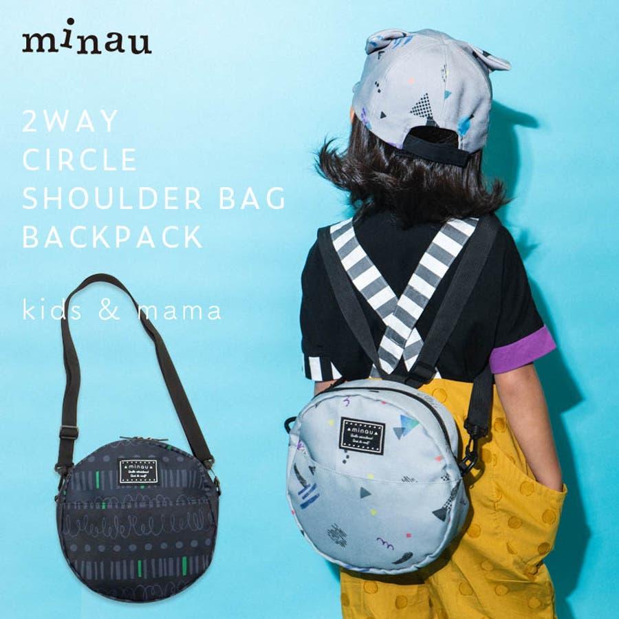 minau(ミナウ) キッズ レディース 2Way CIRCLE SHOULDER サークルショルダー リュック 1