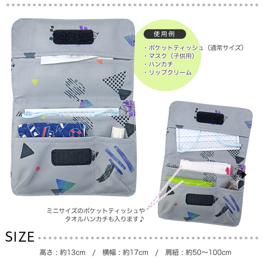 minau(ミナウ) 2way POCKET POUCH ポケットポーチ 移動ポケット  キッズ レディース ママ 4