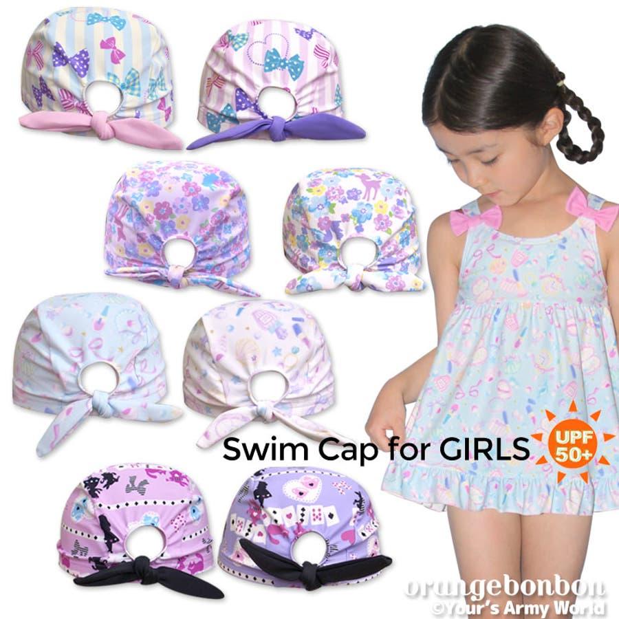 スイムキャップ キッズ 女の子 子供 水泳帽リボン おはなシェル  アリス女児 スイムウェア(S/M)プチ アンジェリーナ PetitAngelina オレンジボンボン Orangebonbon tcpt 1