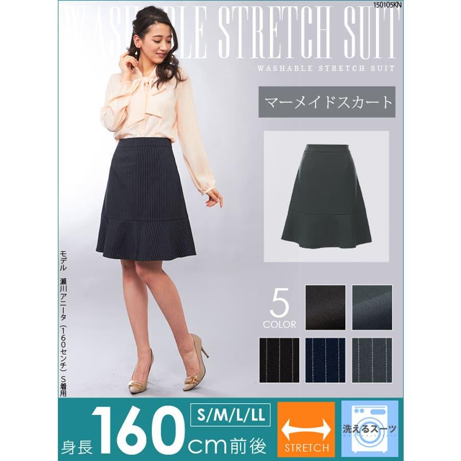 色違いも欲しいです!! 160cm向け 洗えるストレッチ単品スーツマーメイドスカート|LT|ST 群雄