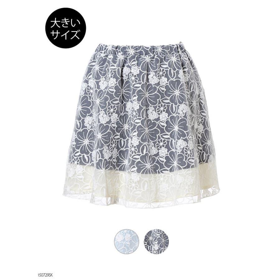今っぽい! オーガンジーお花刺繍タフタ配色切替フレアミニスカート|PP||  W3L 本当